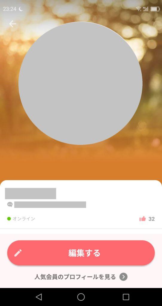 オタク女子が婚活でwithを使った感想レビュー【マッチングアプリ】