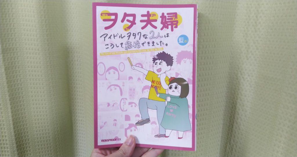 ドルオタ結婚レポ漫画「ヲタ夫婦」の感想、レビュー、ネタバレ