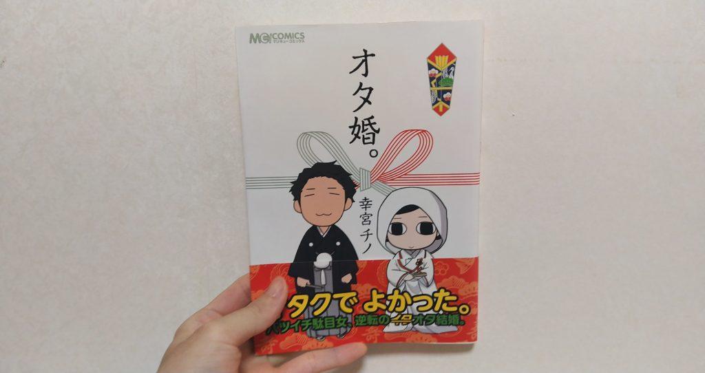 幸宮チノ「オタ婚。」の感想、レビュー、ネタバレ【オタク嫁漫画】