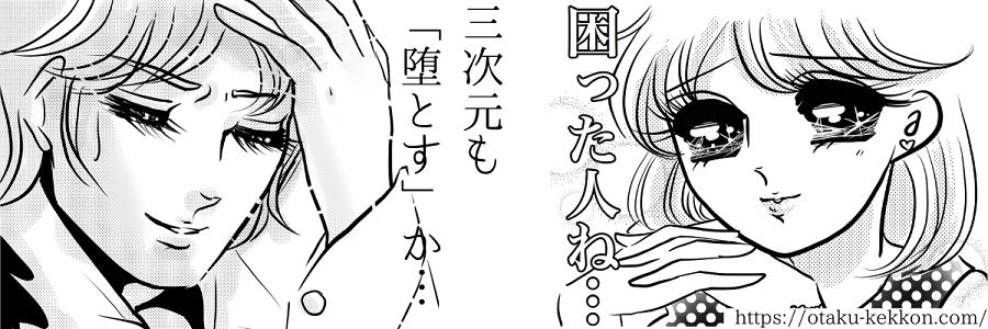 オタクに婚活は難しい【オタク男女の恋活・婚活体験&感想ブログ】