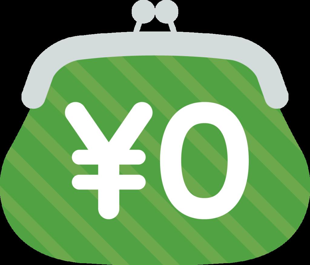 無料で出来るオタクの婚活方法5つ&アプリで0円でメールする方法